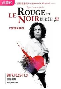 【北京】法语音乐剧《摇滚红与黑》-北京站的图片