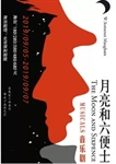 【北京】原创音乐剧《月亮和六便士》Musicals Moon And Sixpence的图片