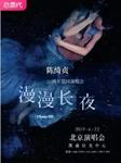 【北京】2019陈绮贞20周年-「漫漫长夜 Cheer 20」北京演唱会的图片