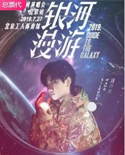 """【北京】汪苏泷2019""""银河漫游""""巡回演唱会—北京站的图片"""