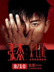2019张杰【未·LIVE】全球巡回演唱会 北京站的图片