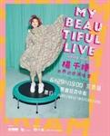 【北京】MY Beautiful Live 杨千嬅巡回演唱会北京站的图片