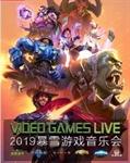 【北京】VGL中国巡演十周年!2019 VIDEO GAMES LIVE 暴雪游戏音乐会的图片