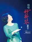 蔡琴2019「好新琴」演唱会北京站的图片