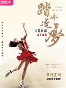 【北京】中国首部冰上舞剧《踏冰逐梦》的图片