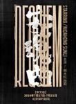【北京】倪大红、孙莉领衔主演以色列国宝级剧作家汉诺赫·列文经典作品《安魂曲》中文版的图片