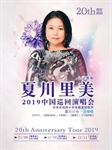 2019夏川里美巡回演唱会北京站的图片