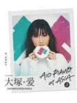 【万有音乐系】大塚爱 2019 弹唱巡回演唱會《AIO PIANO at ASIA vol.2》-北京站的图片