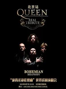华艺星空·QUEEN REAL TRIBUTE皇后致敬乐队北京演唱会《波西米亚狂想曲》的图片