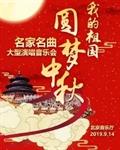 【北京】我的祖国—圆梦中秋•名家名曲大型演唱音乐会的图片