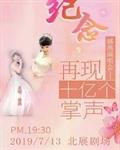 【北京】《十亿个掌声--邓氏经典金曲音乐会》的图片