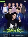2019爱奇艺尖叫之夜演唱会北京站的图片