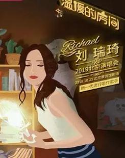 【北京】刘瑞琦-温暖的房间全国巡回演唱会2019收官站-北京站的图片