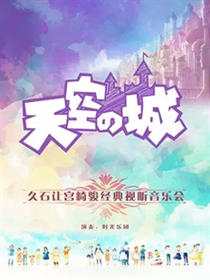 天空之城—久石让宫崎骏经典视听音乐会的图片