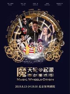 舞台魔术秀《魔天轮· 起源》的图片