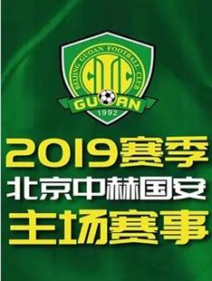 【北京】2019赛季 北京中赫国安主场赛事的图片