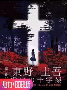 【北京】东野圭吾虐心悬疑舞台剧《虚无的十字架》的图片