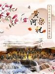 黄河·梁祝-永恒的经典中秋交响音乐会的图片