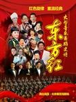 红色的旋律—大型音乐舞蹈史诗《东方红》的图片