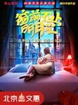 开心麻花2019爆笑舞台剧《窗前不止明月光》的图片