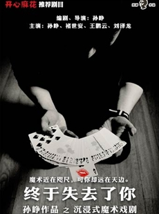 开心麻花推荐孙峥作品沉浸式魔术剧《终于失去了你》的图片