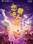 730匣子X开心麻花联合出品高糖音乐喜剧《恋爱吧!人类》的图片