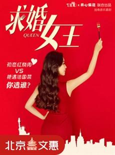 730匣子X开心麻花联合出品独角音乐喜剧《求婚女王》的图片