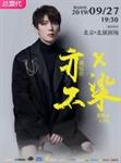 """【北京】简弘亦""""亦X不染""""演唱会北京站的图片"""