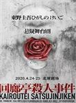 【北京】东野圭吾悬疑舞台剧-《回廊亭杀人事件》经典版的图片