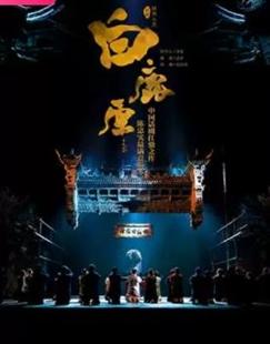 【北京】中国话剧扛鼎之作 陈忠实最满意版本 陕西人艺话剧《白鹿原》的图片