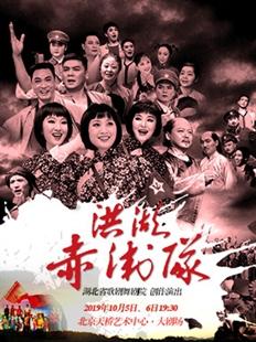 经典民族歌剧《洪湖赤卫队》的图片