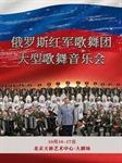 俄罗斯红军歌舞团大型歌舞音乐会的图片