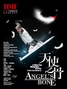 第二十二届北京国际音乐节 《天使之骨》普利策之星杜韵歌剧作品的图片