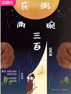 """【北京】花粥""""两碗三百""""全国巡演 北京站的图片"""