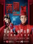 【北京】新绎文化出品 大型原创音乐剧《西厢》的图片
