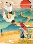 【北京】音乐剧《阴阳师》~大江山之章~北京站的图片