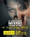 """【北京】MIYAVI""""NO SLEEP TILL TOKYO""""2019巡回演唱会 北京站的图片"""