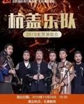 【北京】杭盖乐队·2019北京演唱会的图片