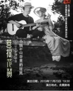 【北京】菩提花开•2019小娟&山谷里的居民北京演唱会的图片