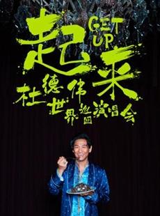 起来 GET UP杜德伟alex to巡回演唱会(北京站)的图片