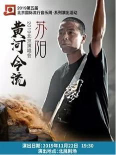 """苏阳""""黄河今流""""北京演唱会的图片"""