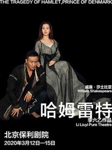李六乙导演作品—胡军 濮存昕 卢芳 苗驰主演《哈姆雷特》的图片