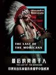 北京儿艺&凡创文化《最后的莫西干人》印第安音乐家亚历桑德罗全球巡演(北京站)的图片