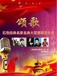 颂歌—红色经典名家名曲大型演唱音乐会的图片