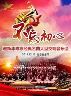 不忘初心—迎新年难忘经典名曲大型交响音乐会的图片