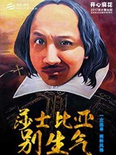开心麻花爆笑舞台剧《莎士比亚别生气》的图片