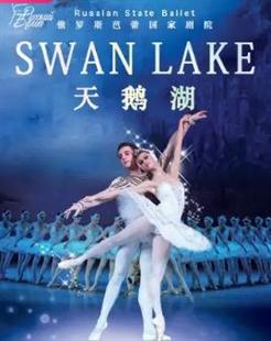 【北京】俄罗斯芭蕾国家剧院芭蕾舞《天鹅湖》的图片