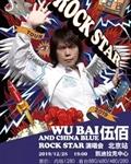 【北京】伍佰&China Blue RockStar 2019演唱会 北京站的图片