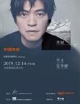 """【北京】中国平安""""不止是李健""""巡回演唱会-北京站【安可场】的图片"""