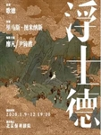 【北京】里马斯·图米纳斯执导话剧《浮士德》的图片
